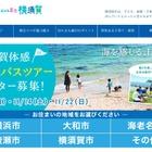 横須賀の海と緑を体感、子どもが主役の無料バスツアーモニター募集 画像