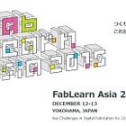 アジア初「FAB LEARN ASIA 2015」…スタンフォードやMIT教授ら登壇、実践ワークショップも 画像