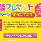 Z会と栄光、図鑑プレゼントキャンペーン実施中 画像