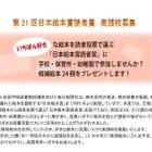 「いちばん好き」な絵本に投票、日本絵本賞の実践校募集 画像
