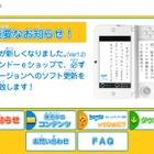 3DSで読書…「君に届け」「絶叫教室」など人気作品が半額 画像