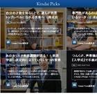 大学がキュレーションサイトを開設…近大「Kindai Picks」オープン 画像