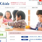 サピックスキッズが「算数脳」を育てる幼児体験イベント11/23 画像