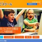 【冬休み】小学生向けScratchプログラミング東京・神奈川5会場 画像