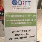 「デジタル教科書」導入に向けて本格検討…DiTTシンポジウム 画像