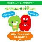 【インフルエンザ15-16】手洗い・うがい、ガチャピンムックが予防呼びかけ 画像