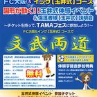 FC大阪とイング、小学生向けサッカー教室とICT学習イベント 画像