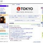 東京都、取り組むべき教育の根本的方針として7つの重点事項を提示 画像