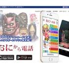 メディアアクティブとNTT西日本…子育て、教育アプリで相互協力 画像