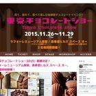 見て・触れて・食べて、約40のショップが出店「東京チョコレートショー」開催 画像
