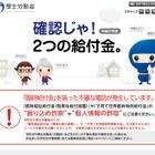 「子育て世帯臨時特例給付金」3千円、10月末時点の支給は1,374万人 画像