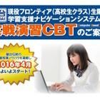 【大学受験】スマホやタブレットで入試対策「実戦演習CBT」…駿台2016年4月 画像