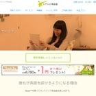 オンライン×通学で3か月で英語が話せる「レアジョブ本気塾」 画像