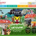 「しまじろうのわお!」国際エミー賞ノミネート、プレスクール部門では日本初 画像