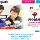 阪神電鉄×読売テレビグループ、近畿圏にプログラミング教室展開 画像