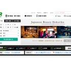 JR「青春18きっぷ北海道新幹線オプション券」発売 画像