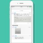 わからないを解決…ノート共有アプリ「Clear」新機能Q&Aを提供 画像