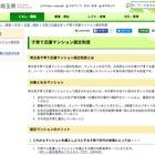 子ども3人以上世帯支援も追加、埼玉子育て応援マンション認定制度 画像