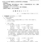【高校受験2016】千葉県公立高校の倍率・志願状況(確定)…千葉3.27倍、東葛飾2.79倍 画像