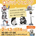 G7各国のロボットが大集合、つくばロボットフェスタ2/13-14 画像