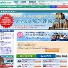 【大学入試2016】東進が東京理科大・法政大・同志社大の問題と解答速報を公表 画像