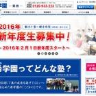 【中学受験】希学園関西、新小4-6対象の無料学力判定テスト2/28 画像