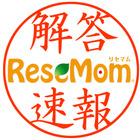 【高校受験2016】千葉県公立入試前期2/9<国語>問題・解答速報 画像