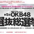 ジェットストリーム5連覇、筆箱センター決定…第5回OKB48選抜総選挙 画像