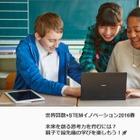 世界算数×STEM、最先端の学びが小1から楽しめる体験イベント3/19-20 画像