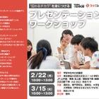 プレゼン指導のプロに学ぶ学生向けワークショップ2/22・3/15 画像
