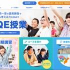 【中学受験2016】湘ゼミ、神奈川県中高一貫校適性検査の総評・分析公開 画像