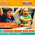 【春休み】親子参加OK、あるごスクールの小中学生向けプログラミング教室 画像