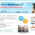 雙葉や栄光ほか小中高39校参加「キリスト教学校合同フェア」3/21 画像
