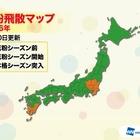 関東と九州南部で花粉シーズン入り、2月下旬からピーク 画像