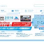 【高校受験2016】神奈川県公立高校入試、tkvが2/16夜7時に解答速報 画像