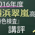 【高校受験2016】横浜翠嵐高校<特色検査>講評…例年通り県下最高峰の難度 画像
