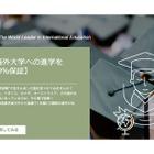 2週間の語学留学プレゼント、EFの海外大学診断キャンペーン 画像
