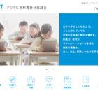 DiTT、デジタル教科書正規化などに向け「教育情報化推進法」発表 画像