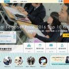 「教育界のノーベル賞」日本人初王手、トップ10に工学院附属中・高橋一也教諭 画像