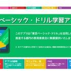 インテル、東京の公立小に学習アプリを無償配布…56万人以上対象 画像