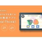 花まるラボ、4歳-小6向け思考力を育成する月額制アプリ 画像