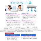 NTT東「ギガらくWi-Fi」サービス拡充…リモートアクセスやLAN給電 画像
