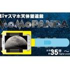タブレットやスマホで月面を撮影、スマホ天体望遠鏡発売 画像
