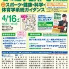 京大など国公私大50校参加「春の進学EXPO in KANSAI」4/16 画像