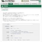 桐蔭横浜大・長岡技術科学大の2校、大学評価「不適合」 画像