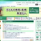 大阪市、小中全校にタブレット端末導入…総数2万1,113台 画像
