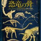 オールカラーで蘇る「骨の博物館III 恐竜の骨」5/12発売 画像