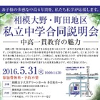 【中学受験2017】相模大野・町田地区、私立中16校合同説明会5/31 画像
