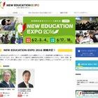 講演者決定「New Education Expo2016」東京・大阪で6月 画像