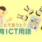 教育ICTとは【ひとことで言うと?教育ICT用語】 画像